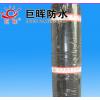 巨晖防水 防水自粘沥青防水卷材