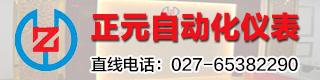 武汉正元自动化仪表工程有限公司