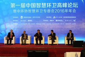 第一届中国智慧环卫高峰论坛在京隆重召开