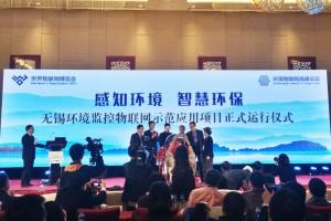 2016世界物联网博览会环保物联网高峰论坛隆重召开