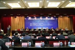 中国节能环保产业与绿色金融高峰论坛在京召开