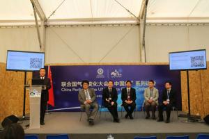 """""""绿色技术银行""""主题边会在马拉喀什气候大会""""中国角""""成功举办"""