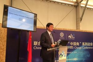 """联合国气候变化马拉喀什会议""""中国角""""举办""""国家碳市场展望""""边会"""