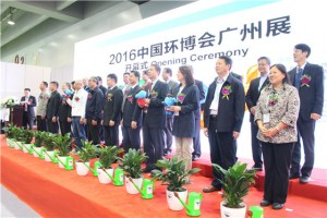 2016广州国际环保展览会暨创新创业大会隆重开幕