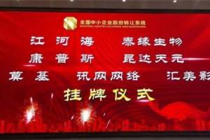 第一家专业海水淡化公司江河海新三板挂牌上市