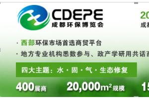 四川542亿432个项目打响环保战役 成都环保展4月在蓉召开