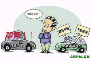国际化趋势与能源环保需求 禁售燃油车时间表引发讨论