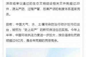 """专家判断:生态环境保护将成为继反腐之后中国又一个力度最大、持续时间最长的""""重头戏"""""""