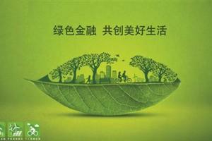 中国绿色金融需求庞大引全球关注 5年内或超15万亿