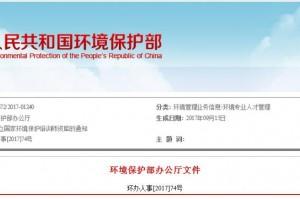 环保部发布《关于建立国家环境保护培训师资库的通知》