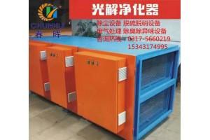 光氧催化VOCs废气处理设备UV光氧除味净化器使用特点