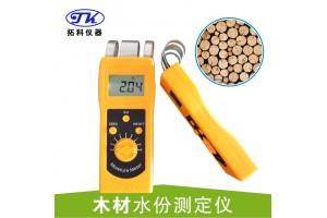 上海木材家具湿度测量仪DM200W  木方板材水分测定仪