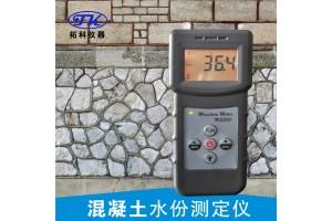石家庄水泥砖建筑材料水分仪MS300  墙壁地面湿度仪