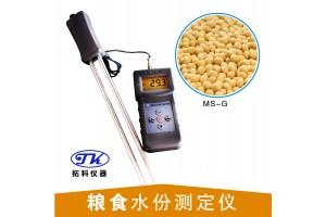 湖北油茶籽湿度仪MS-G  山西粮食水分测定仪  玉米水分计
