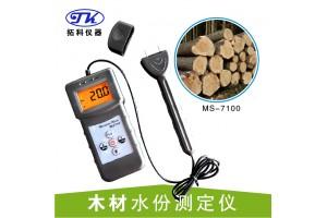 重庆木片木方湿度仪MS7100  潍坊木托盘竹子水分测试仪