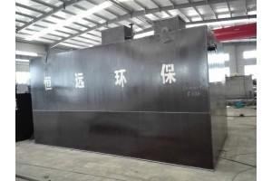 医院污水处理设备专业生产厂家潍坊恒远环保