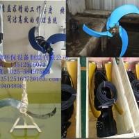 南京中德专业生产QJB潜水推流器聚胺酯桨叶1100—2500