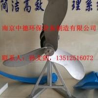 南京中德专业生产QMD生物膜悬浮填料推流器,不锈钢桨叶