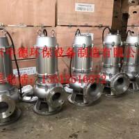 专业生产WQ不锈钢潜污泵,304不锈钢,0.75—7.5KW