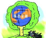 央行启动绿色金融债市场 支持节能等六类项目