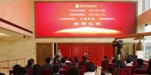汇恒环保新三板敲钟仪式在京举办 加速企业良性发展