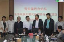 河北秦皇岛青龙县生活垃圾无害化处理项目签约