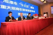 北京建工集团与湖南湘潭地产集团签署护潭河流域治理项目