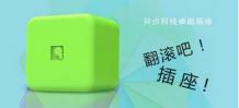 体验异点科技桌面翻滚插座 节能减排、绿色环保