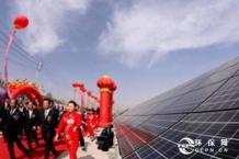 """南网能源20兆瓦""""金太阳""""光伏示范项目投产"""