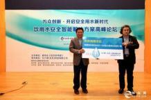 饮用水安全智能解决方案高峰论坛在京举行