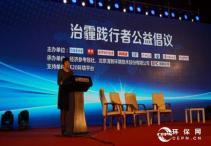 """清新环境应邀参加新华社全媒体""""治霾在行动""""高峰论坛"""