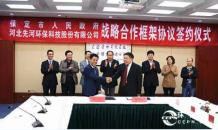 先河环保与保定市人民政府签署战略合作框架协议
