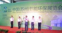 2013中国(苏州)节能环保展览会