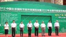 2012中国北京国际节能环保展览会暨全国节能宣传周启动仪式