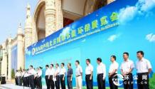 北京国际节能环保展览会开幕