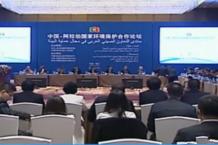 2015中国-阿拉伯国家环境保护合作论坛在银川举行