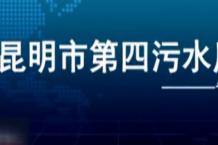 环保公司宣传片 昆明第四污水处理厂介绍