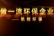 黄石凯程环保股份有限公司介绍