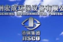 兰州宏成环保设备有限公司企业介绍