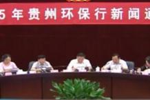 美丽贵州 绿色乌江 2015年贵州环保行下周启动